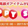 2017_05_happy_sale